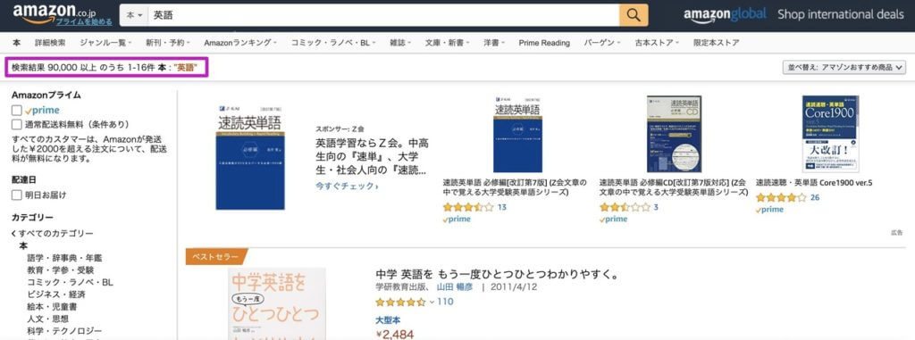Amazon-English Books