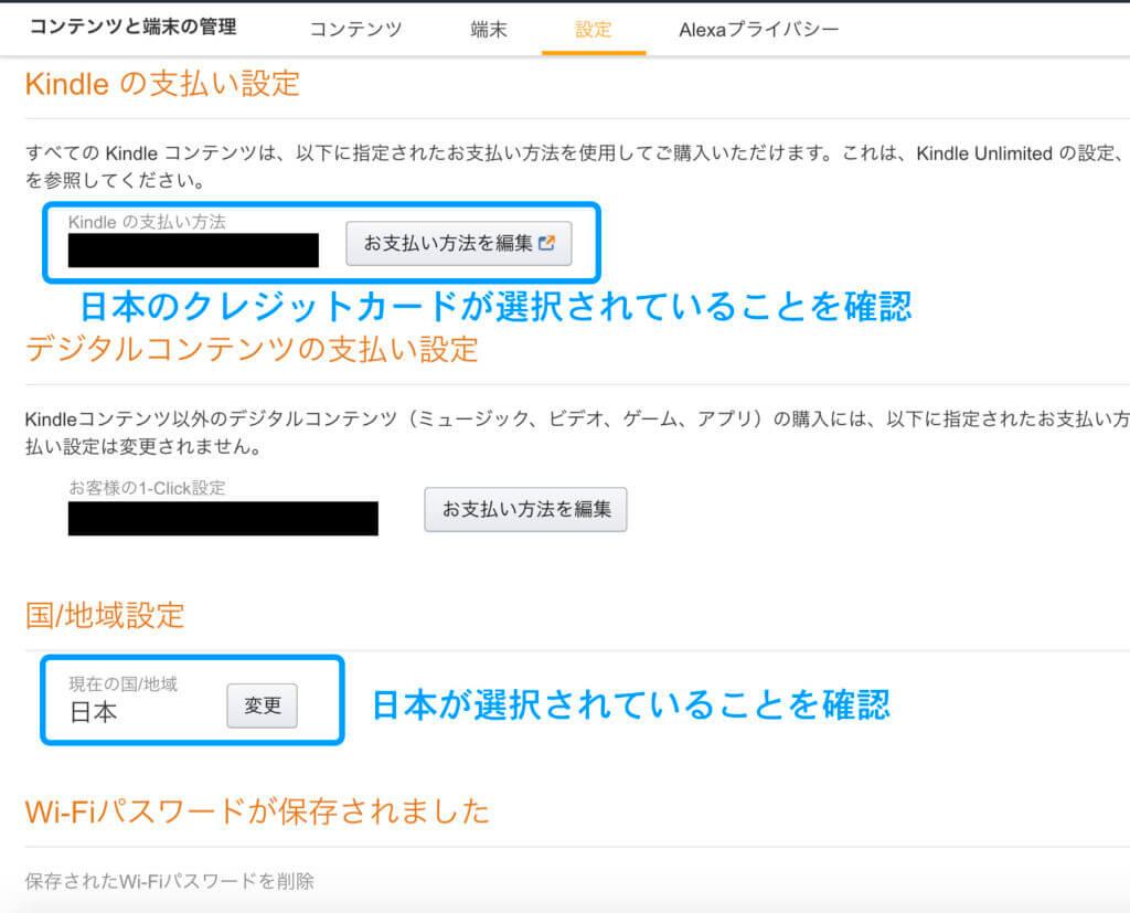 Amazon Setting-2