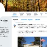 大手企業のアメリカ駐在という立場でのツイッター実名発信